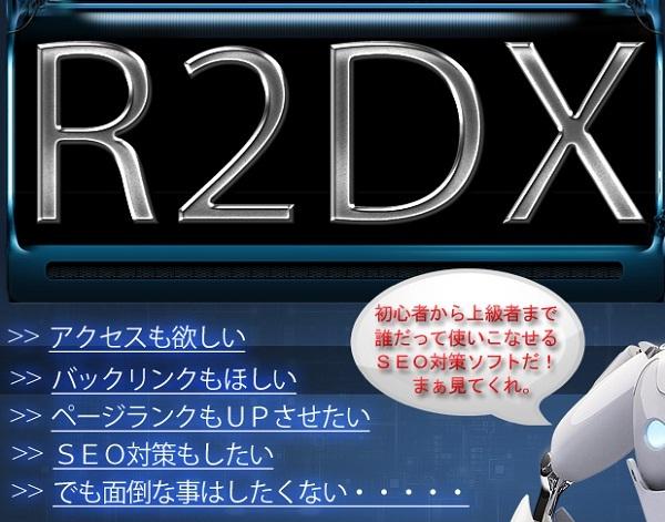 r2dx1.jpg